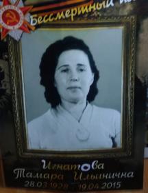 Игнатова Тамара Ильинична