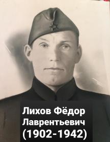 Лихов Фёдор Лаврентьевич