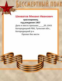 Шехватов Михаил Иванович