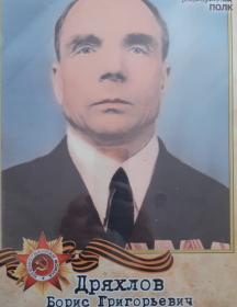 Дряхлов Борис Григорьевич