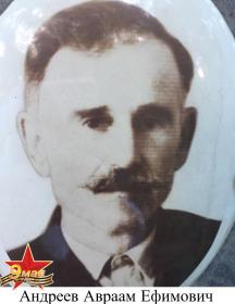 Андреев Авраам Ефимович