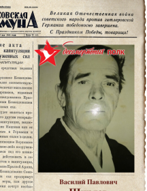 Ширяев Василий Павлович