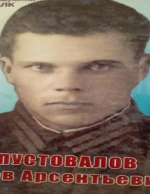Пустовалов Яков Арсентьевич