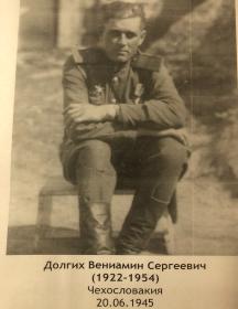 Долгих Вениамин Сергеевич