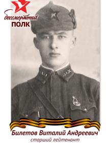 Билетов Виталий Андреевич
