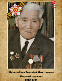Желкомбаев Тимофей Дмитриевич