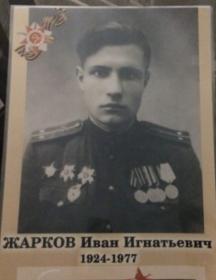 Жарков Иван Игнатьевич