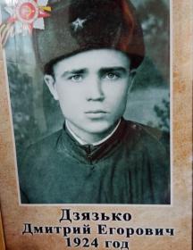 Дзязько Дмитрий Егорович