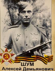Шум Алексей Демьянович