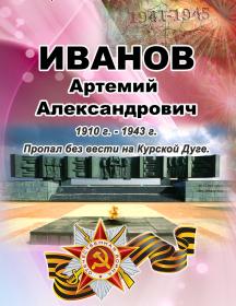 Иванов Артемий Александрович