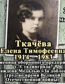 Ткачева Елена Тимофеевна