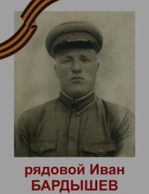 Барышев Иван Михайлович
