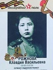 Рожнова Клавдия Васильевна