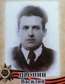 Пронин Василий Иванович