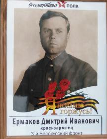 Ермаков Дмитрий Иванович