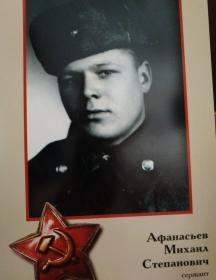 Афанасьев Михаил Степанович