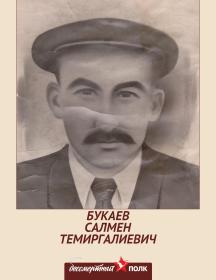 Букаев Салмен Темиргалиевич