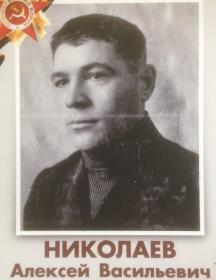 Николаев Алексей Васильевич