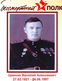 Цаюков Василий Алексеевич