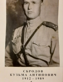 Сбродов Кузьма Антипович