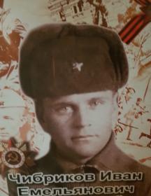 Чибриков Иван Емельянович