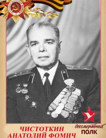 Чистоткин Анатолий Фомич