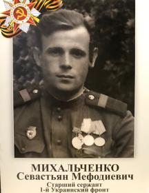 Михальченко Севастьян Мефодьевич
