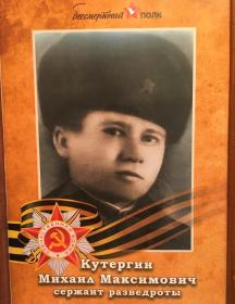 Кутергин Михаил Максимович