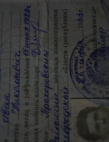 Дятлов Иван Николаевич