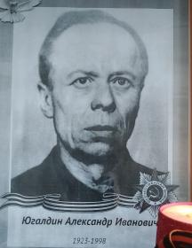 Югалдин Александр Иванович