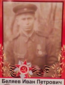 Беляев Иван Петрович
