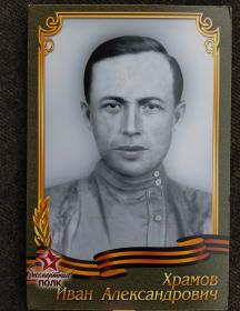 Храмов Иван Александрович