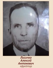 Лисичко Алексей Антонович