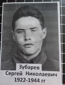 Зубарев Сергей Николаевич