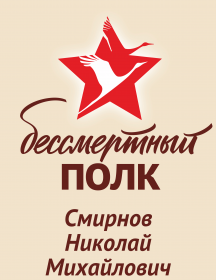 Смирнов Николай Михайлович