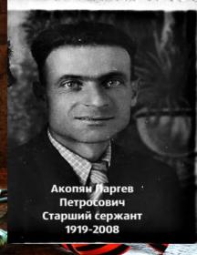 Акопян Паргев Петросович