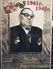 Меркулов Василий Андреевич