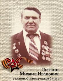 Лыскин Михаил Иванович