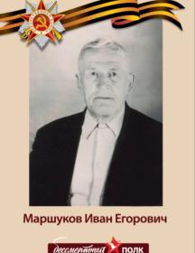 Маршуков Иван Егорович