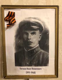 Пятков Иван Яковлевич