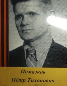 Помазков Пётр Тихонович