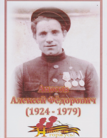 Аносов Алексей Фёдорович