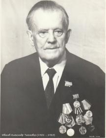 Иванов Александр Тихонович