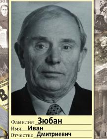 Зюбан Иван Дмитриевич