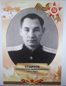 Есщанов Алдамберген Абдикаликович