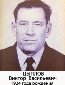 Цыплов Виктор Васильевич