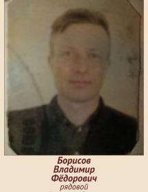 Борисов Владимир Фёдорович