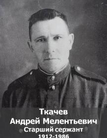Ткачев Андрей Мелентьевич