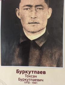 Буркутпаев Токсан Буркутпаевич