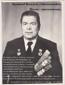 Булытов Василий Севастьянович